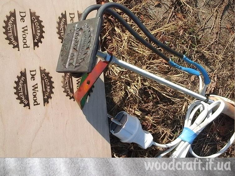 Термоштамп, штамп для випалювання по дереву
